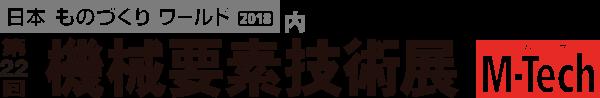 日本ものづくりワールド 2018内 第22回 機械要素技術展 M-Tech
